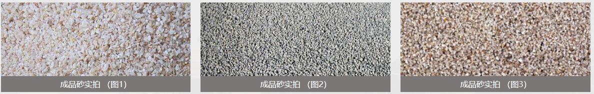 成品砂图例