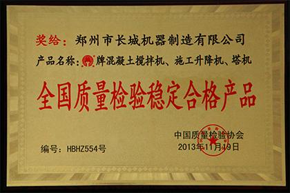 质检合格证书